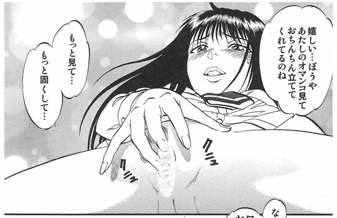 エロマンガR姉弟~芽生え~レビュー JKがクリいじりオナニー見せつけ